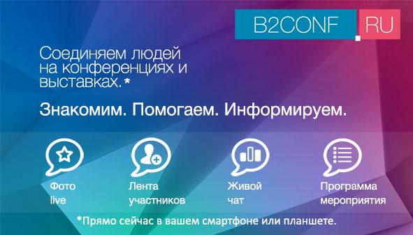 (c) B2link.ru
